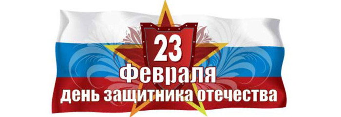 Коллектив ВИНТОВЫЕ СВАИ поздравляет с 23 февраля