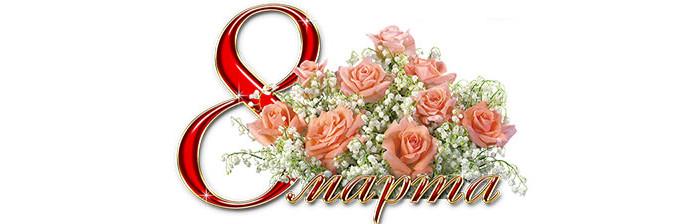 Дорогие наши, уважаемые  женщины, поздравляем Вас с 8 Марта!