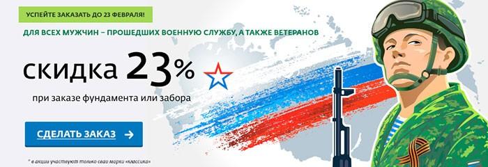 Скидка 23% от стоимости винтовых свай до 23.02.