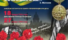 С Днём снятия блокады Ленинграда!
