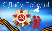 С Праздником 9 Мая. С Днём Победы!